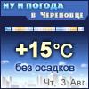 Ну и погода в Череповце - Поминутный прогноз погоды
